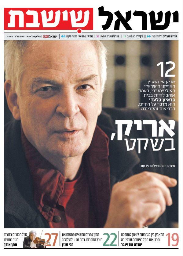 איציק זיאת קריינות מקצועית - ראיון עם אריק איינשטיין בישראל היום