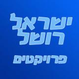 פתיח קולי - ישראל רושל פרויקטים